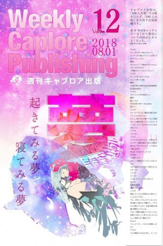 週間キャプロア出版 Caplore Front cover